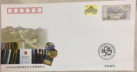 1999年全国新编地方志成果展纪念封(和库)