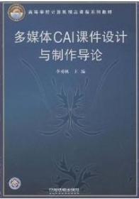 多媒体CAI课件设计与制作导论 李勇帆 9787113075675