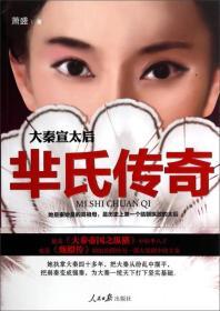 芈氏传奇-大秦宣太后 萧盛二手 人民日报出版社 9787511525475