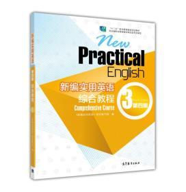 新编实用英语综合教程3