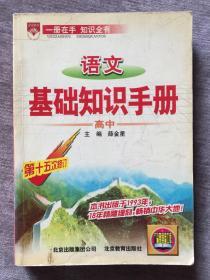 语文基础知识手册(高中):高中语文