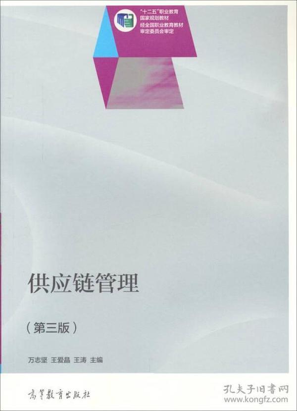 """供应链管理(第三版)/""""十二五""""职业教育国家规划教材"""