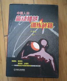 中国人的篮球体能训练秘籍:CBA扣篮王倾情推荐的弹跳训练秘籍,灌篮不是梦