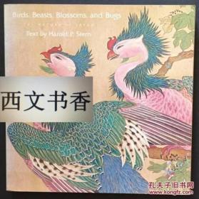 1976年出版,Harold P. Stern著《花,鸟,兽,昆虫绘画》精装16开196页