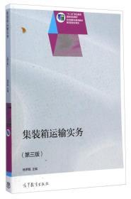 """集装箱运输实务(第三版)/""""十二五""""职业教育国家规划教材"""