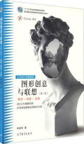 """图形创意与联想(策划+创意+实践 第2版)/艺术设计基础教程""""十二五""""职业教育国家规划教材"""