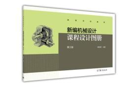 新编机械设计课程设计图册(第三版)/高等学校教材