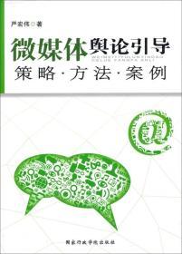 【二手包邮】微媒体舆论引导策略.方法.案例 严宏伟 国家行政学院