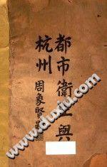 都市卫生与杭州  厉绥之著  杭州市政府卫生科[1935年1月)出版(复印本)