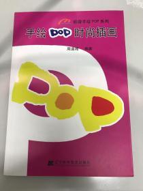 手绘POP时尚插画