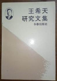 王希天研究文集