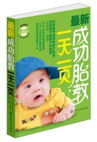 最新成功胎教一天一页 翟桂荣 化学工业出版社 9787122156778