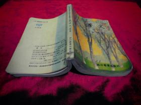 九年制义务教育三年制初中试验课本(内地版)第四册