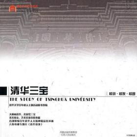 清华三宝 专著 The story of Tsinghua university 校训·校友·校园 清华大学百年树人