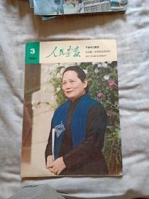 人民画报(1981/3)
