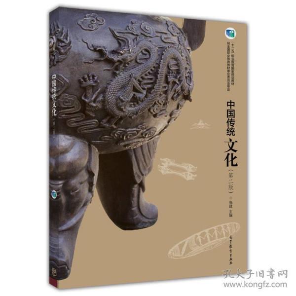 """中国传统文化(第2版)/""""十二五""""职业教育国家规划教材"""