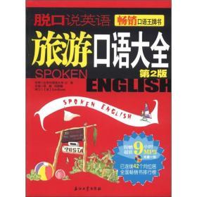 脱口说英语  旅游英语口语大全  第2版
