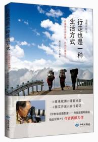 行走也是一种生活方式:一位摄影作家的藏、西北行摄笔记