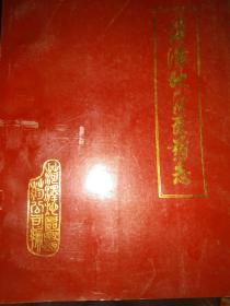 菏泽地区医药志