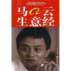 满29包邮 阿里巴巴马云生意经 林雪花 中国画报出版社 2010年05月