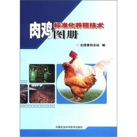肉雞標準化養殖技術圖冊