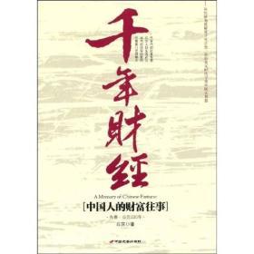千年财经:中国人的财富往事〈先秦—公元220年〉