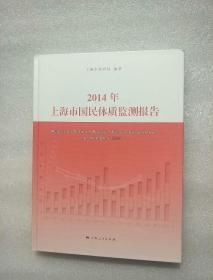 2014年上海市国民体质监测报告
