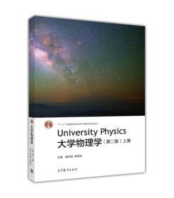 """大学物理学(上册 第二版)/""""十二五""""普通高等教育本科国家级规划教材"""