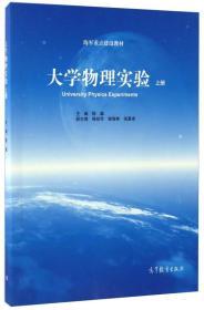 大学物理实验(上册)