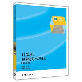 """计算机网络技术基础(第4版)/""""十二五""""职业教育国家规划教材"""
