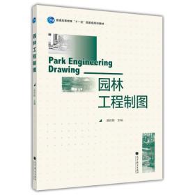"""普通高等教育""""十一五""""国家级规划教材:园林工程制图"""