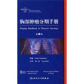 胸部肿瘤分期手册(第7版)