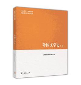 二手书马工程教材外国文学史上册编写组高等教育出版社9787040421071书店大学教材旧书书籍
