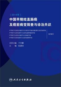 中国早期结直肠癌及癌前病变筛查与诊治共识