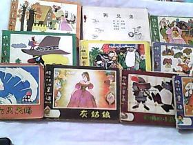辽美版 格林童话 连环画,全套10册全