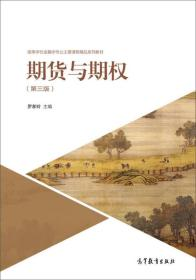 二手期货与期权第三版罗孝玲二手高等教育出版社9787040464986