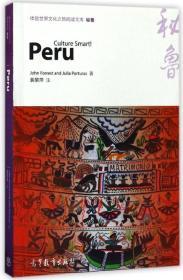 秘鲁(英文版)/体验世界文化之旅阅读文库