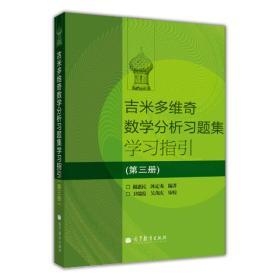 吉米多维奇数学分析习题集学习指引(第3册)