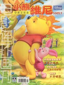 电影连环画刊:小熊维尼(中英文双语)2003年第9期