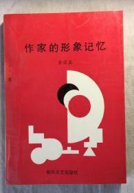 作家的形象记忆 碧野创作心理研究(H102B)