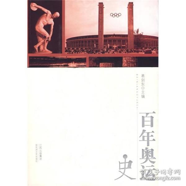 百年奥运史