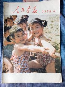 人民画报1978.6