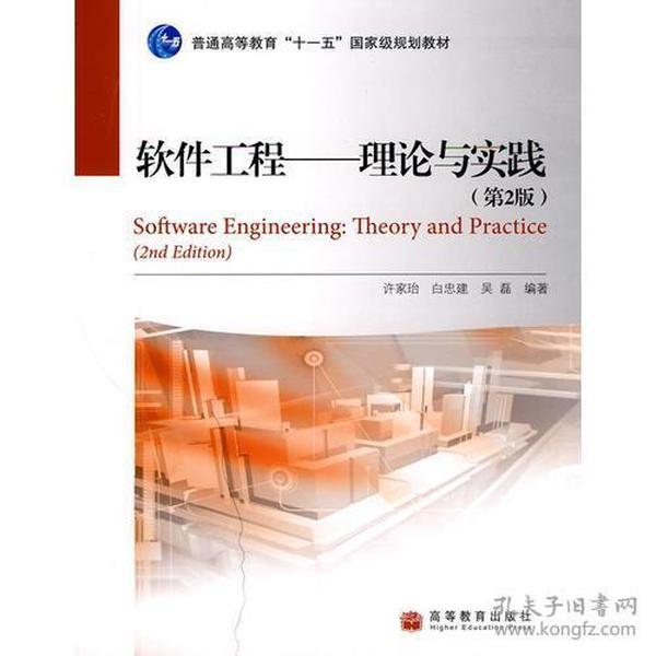 软件工程-理论与实践(第2版) 9787040280449