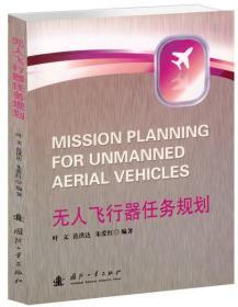 无人飞行器任务规划