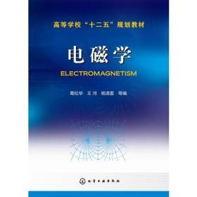特价! 电磁学(葛松华)9787122214737化学工业出版社