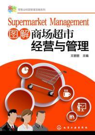 零售业经营管理攻略系列:图解商场超市经营与管理