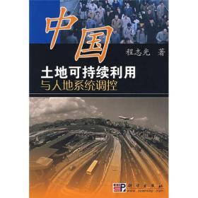 中国土地可持续利用与人地系统调控