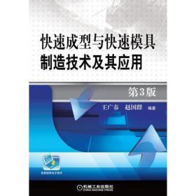 快速成型与快速模具制造技术及其应用 第3版 王广春, 赵国群
