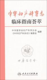 中华妇产科杂志临床指南荟萃