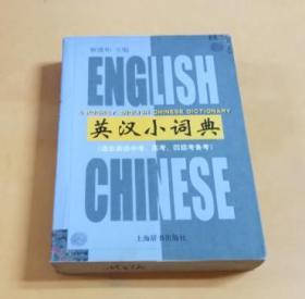 英汉小词典(适合英语中考,高考,四级考备考)